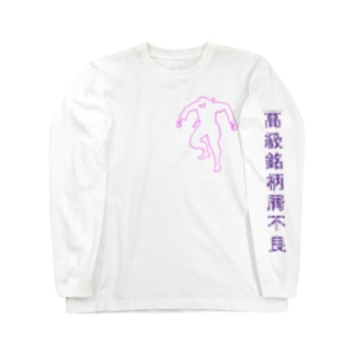 Present Long sleeve T-shirts