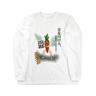 リスニングにんじん Long sleeve T-shirts
