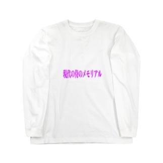 現代の侍のメモリアル(シンプル) Long sleeve T-shirts