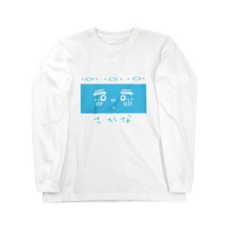 さかな! Long sleeve T-shirts