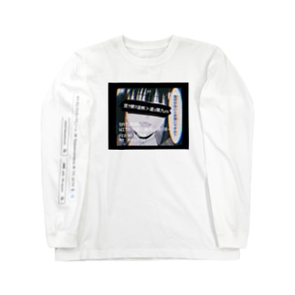 えもt Long sleeve T-shirts