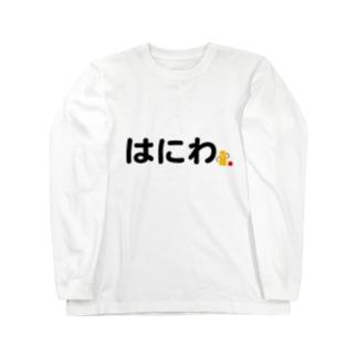 ワンポイントはにわ Long sleeve T-shirts