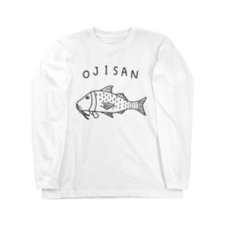 オジサンの中のオジサン ゆるい魚イラスト 海 釣り 沖縄 おじさん Long sleeve T-shirts