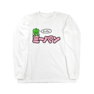 ミーパン Long sleeve T-shirts