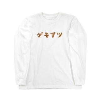 ゲキアツ(キリン) Long sleeve T-shirts