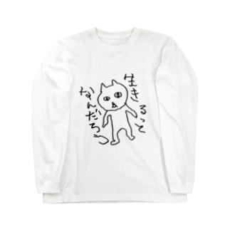 かんがえるネコ Long sleeve T-shirts