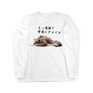 【WORKING BEAR】No Progress Bear 黒 Long sleeve T-shirts