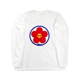 パ紋No.3388 うめしゃん Long sleeve T-shirts