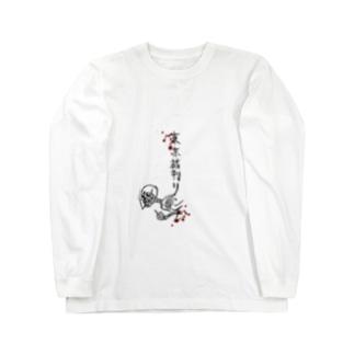 東京裁判(白地用) Long sleeve T-shirts