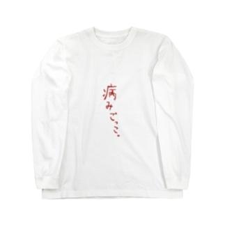 病みごっこロゴ Long sleeve T-shirts