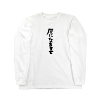 ハイになるまで Long sleeve T-shirts