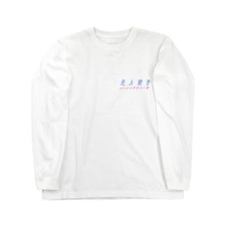炎上する餃子・白(バックプリントver) Long sleeve T-shirts