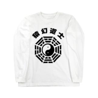 猿幻道士 Long sleeve T-shirts