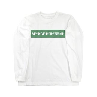 サウンドビデオ(green) Long sleeve T-shirts