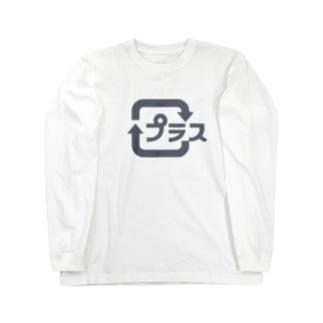 プラス思考ループ(プラマークのパロディ) Long sleeve T-shirts