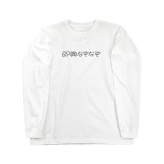 即興なぞなぞ Long sleeve T-shirts