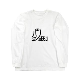 パショエモンロゴ Long sleeve T-shirts