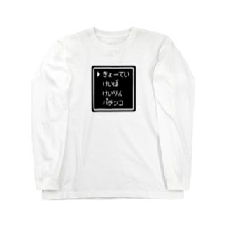 コマンド(ギャンブル好きが止まらない) Long sleeve T-shirts