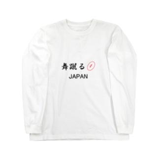 ラグビー応援グッズ Long sleeve T-shirts