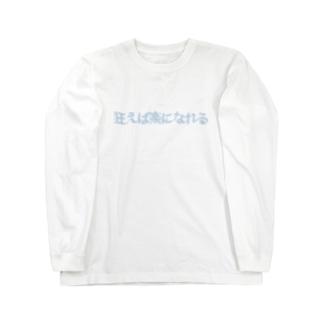 狂えば楽になれる Long sleeve T-shirts