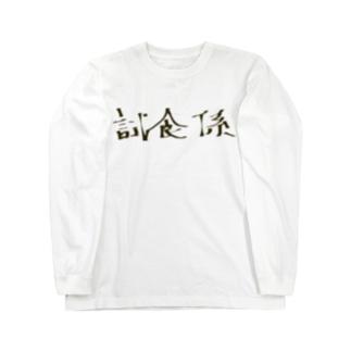 試食係 Long sleeve T-shirts