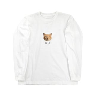 「草地家のネコ」 Long sleeve T-shirts