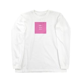 可愛い女の子クラブ Long sleeve T-shirts