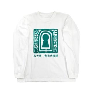 百舌鳥・古市  仁徳天皇陵古墳 (緑) Long sleeve T-shirts