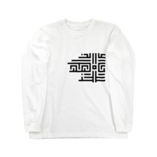 モノクロ迷路 Long sleeve T-shirts