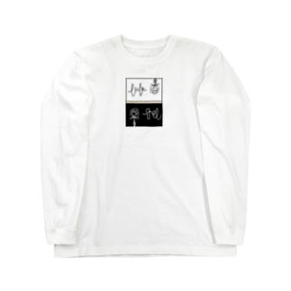 AGEHA Long sleeve T-shirts