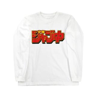 少シャ Long sleeve T-shirts