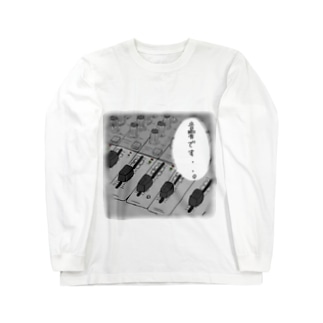演劇人¦音響 Long sleeve T-shirts