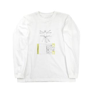 J.H. 絵日記ロングスリーブTシャツ98 Long sleeve T-shirts