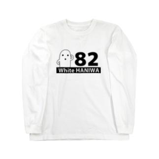 白いハニワ【82】 Long sleeve T-shirts