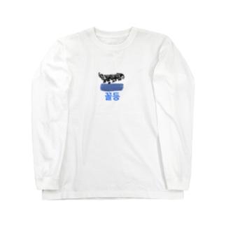 最下位 Long sleeve T-shirts