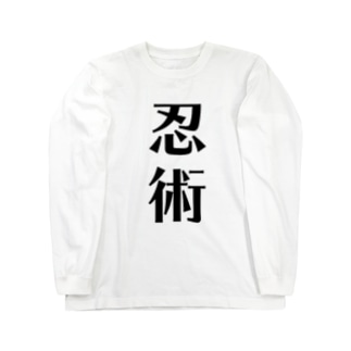 忍術担当 Long sleeve T-shirts