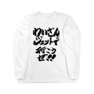 ジェットフェス × DJわいざん Long sleeve T-shirts