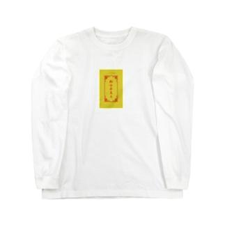 電脳チャイナパトロール(勅令不炎上)  Long sleeve T-shirts