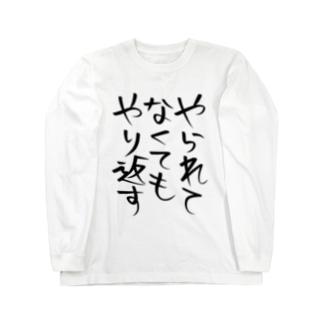 やられてなくてもやり返す Long sleeve T-shirts