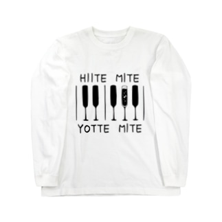 HIITE-YOTTE(黒固定) Long sleeve T-shirts