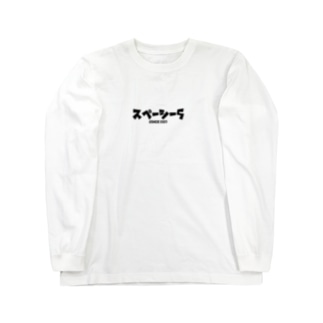 Spacy5 Official Onlineのスペーシー5 カタカナロゴ Long sleeve T-shirts