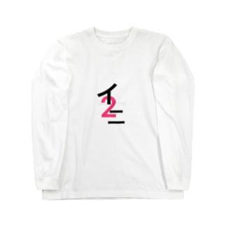 タイチ2jのタイチ2j Long sleeve T-shirts