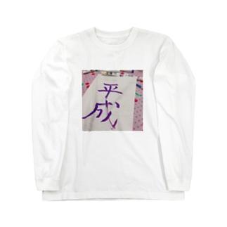 世代交代 Long sleeve T-shirts