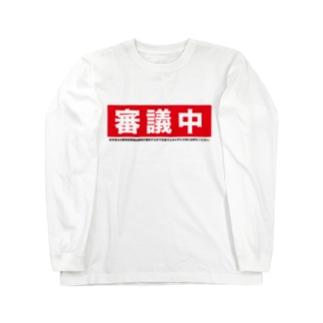 審議 Long sleeve T-shirts