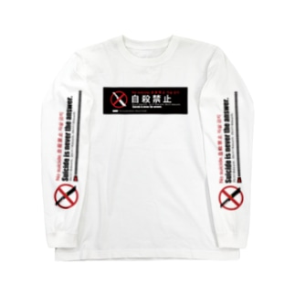 自殺禁止 GRAPHIC / banper0122 Long sleeve T-shirts