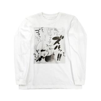 ズルッ Long sleeve T-shirts