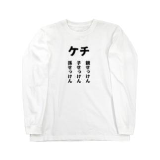 親せっけん子せっけん孫せっけん Long sleeve T-shirts