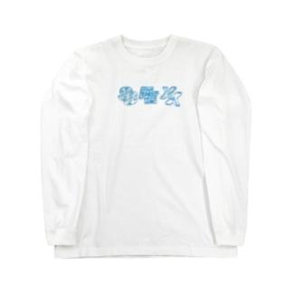 街道 Long sleeve T-shirts