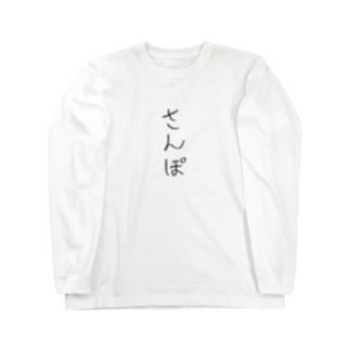 さんぽ Long sleeve T-shirts