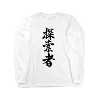 探索者グッズ Long sleeve T-shirts